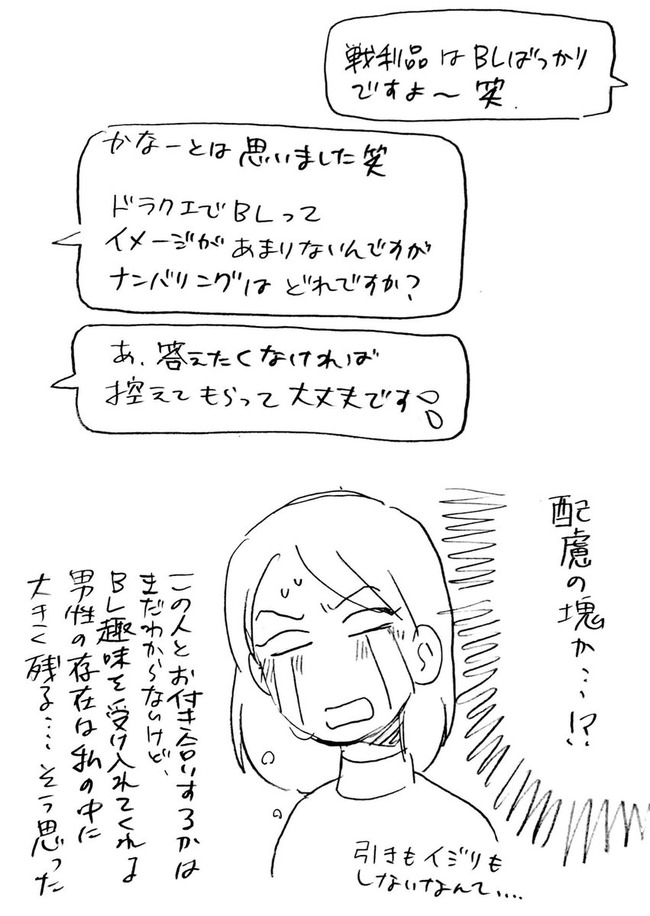 オタク 婚活 街コン 体験漫画 SSR リア充に関連した画像-35