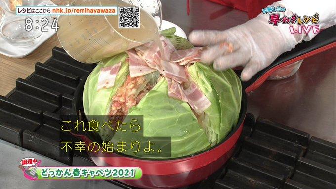 平野レミ 料理 早わざレシピに関連した画像-05