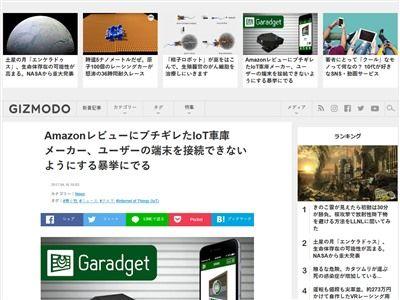 アマゾンレビュー IoT車庫 ネット遮断に関連した画像-02