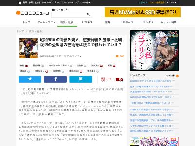 昭和天皇 御影 焼き 慰安婦像 あいちトリエンナーレに関連した画像-02