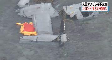 オスプレイ 沖縄 県民 墜落 不時着に関連した画像-01