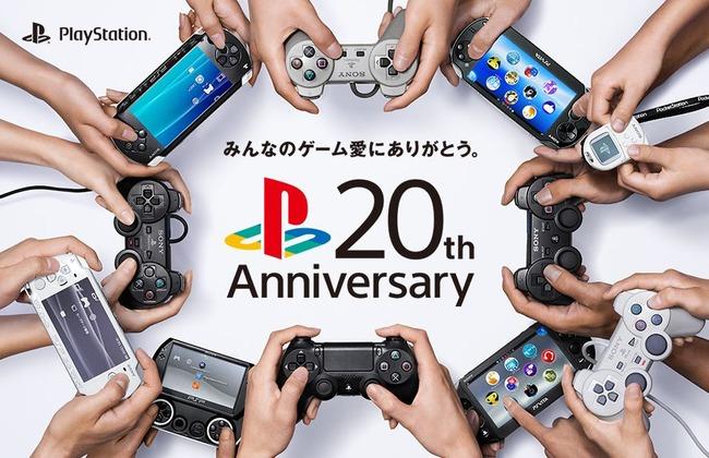 プレイステーション20周年に関連した画像-01