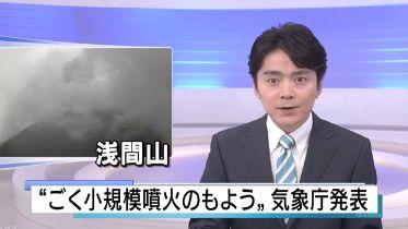 浅間山 噴火に関連した画像-01