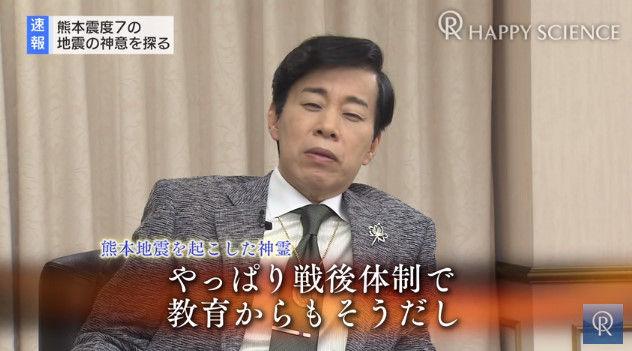 熊本地震 大川隆法 幸福の科学 霊言に関連した画像-07