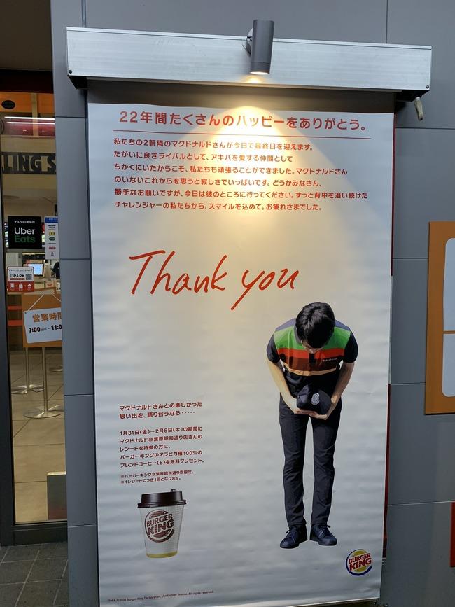 秋葉原 マクドナルド 閉店 バーガーキングに関連した画像-03