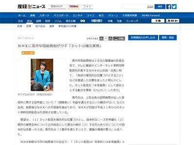 NHK ネット受信料 ネット放送 総務省 高市総務相 苦言に関連した画像-02
