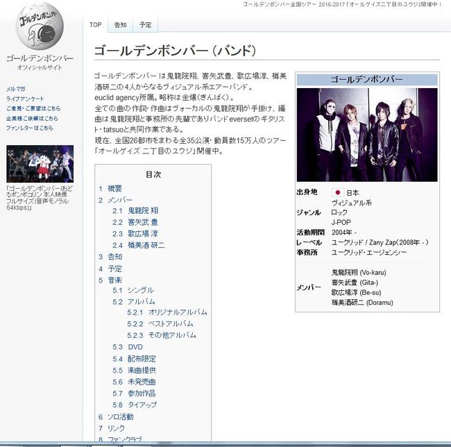 金爆 ゴールデンボンバー 公式サイト リニューアル ウィキペディア ファンに関連した画像-02