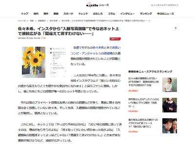 佐々木希 結婚報告写真 削除に関連した画像-02