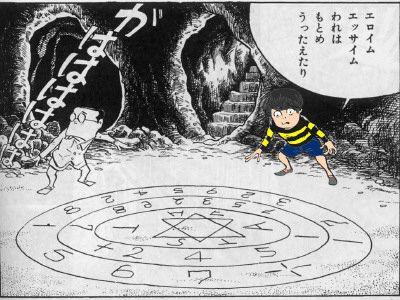 国内外 ファンタジー 魔法陣 水木しげる 日本 発明に関連した画像-09
