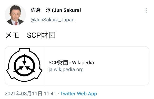 SCP財団 陰謀論者 実在 オウム真理教 佐倉淳 架空 因縁に関連した画像-02