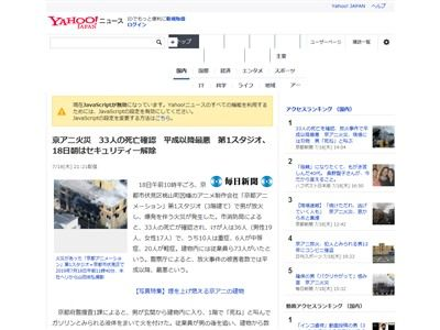 京アニ 火災 テロ NHKに関連した画像-02