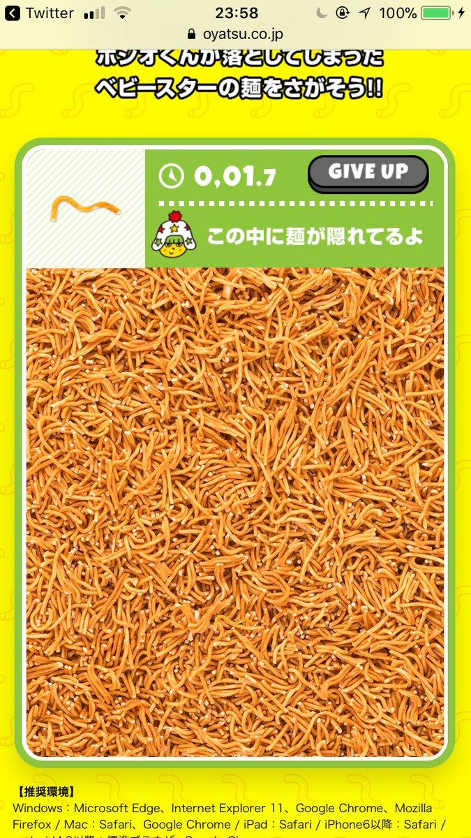 ベビースターラーメン ミニゲーム おやつカンパニー ほしおくん ベビースターをさがせに関連した画像-04