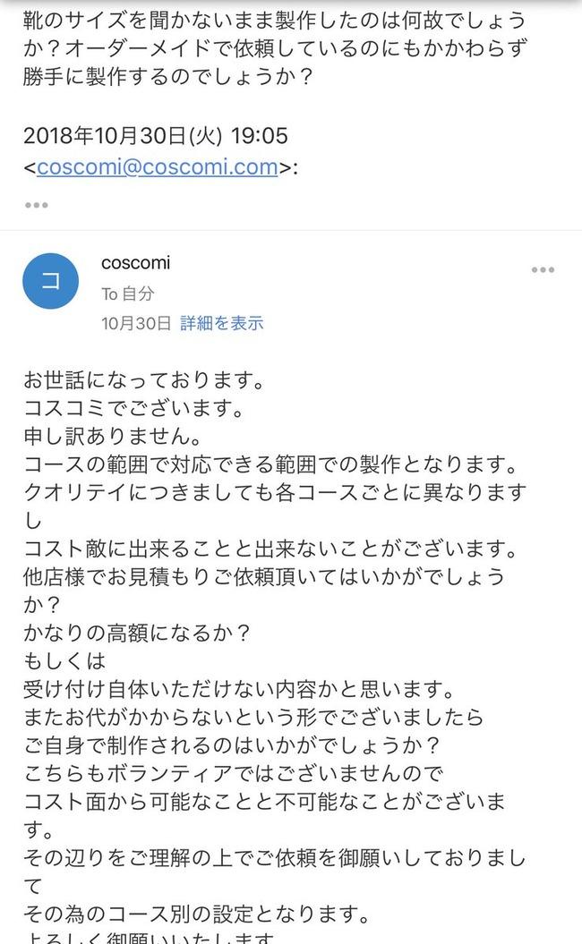 コスプレ コスプレ衣装通販サイト コスコミ Fate ランサー オーダーメイド 亀の甲羅に関連した画像-08
