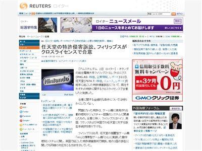 WiiU フィリップス 特許侵害に関連した画像-02