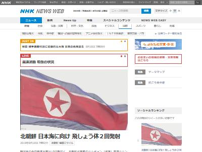 北朝鮮ミサイル発射8月10日に関連した画像-02