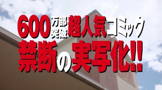 監獄学園 プリズンスクール 実写 ドラマ 特報に関連した画像-02