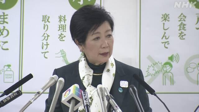 小池百合子 政府 協力金 支給 新型コロナウイルス 緊急事態宣言に関連した画像-01