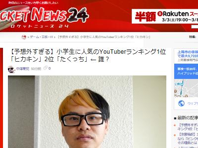 ユーチューバー ランキング 小学生 人気 Youtuberに関連した画像-04