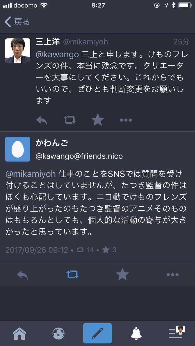 けものフレンズ KADOKAWA ニコニコ プレミアム会員 解約に関連した画像-02