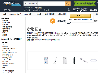 Amazon ランキング 2017 鼻毛カッター エチケットカッター 家電に関連した画像-02