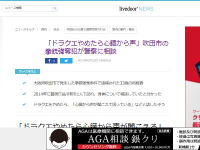 大阪拳銃強奪事件 無罪 犯人 飯森裕次郎 精神障害者 ドラクエに関連した画像-02