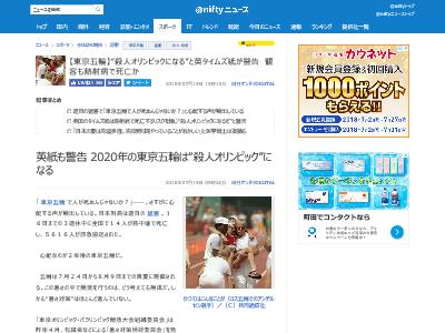 殺人オリンピック 東京五輪 2020年 猛暑 パラリンピック に関連した画像-02
