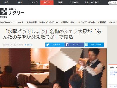 大泉洋 シェフ大泉 水曜どうでしょう TBSに関連した画像-02