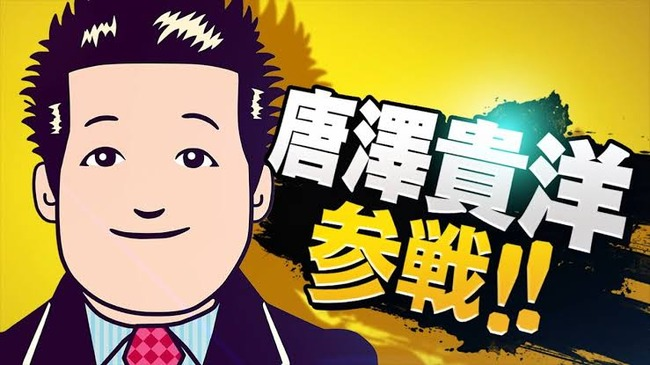 NHKから国民を守る党 立花孝志 唐澤貴洋 週刊文春 提訴に関連した画像-01