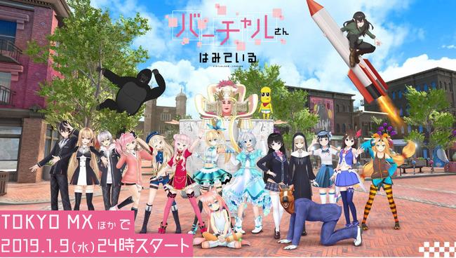 バーチャルyoutuber Vtuber TVアニメ化 バーチャルさんはみている ミライアカリ シロ 月ノ美兎に関連した画像-03
