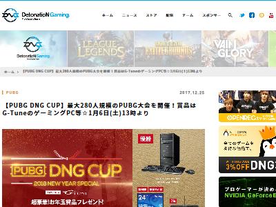 PUBGDNGCUPに関連した画像-02