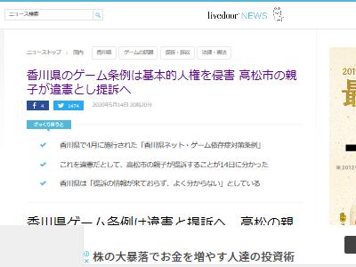香川県 ゲーム規制条例 親子 提訴 人権 侵害 賠償に関連した画像-02
