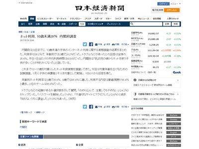 ネット利用 10歳未満 内閣府調査 トラブル に関連した画像-02
