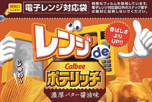 ポテトチップス カルビー 発売中止 自主回収に関連した画像-01