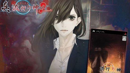 日本一ソフトウェア 流行り神 初代 PSP リツイート 値下げ キャンペーン 99%オフ 23円 期間限定に関連した画像-01