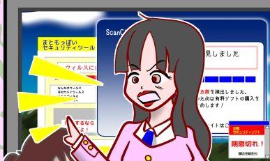 セキュリティソフトに関連した画像-01