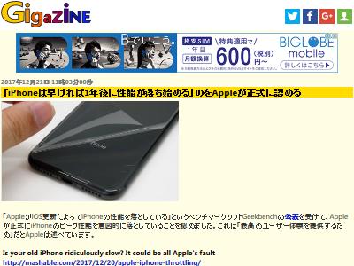 iPhone 性能 1年後 アップルに関連した画像-02