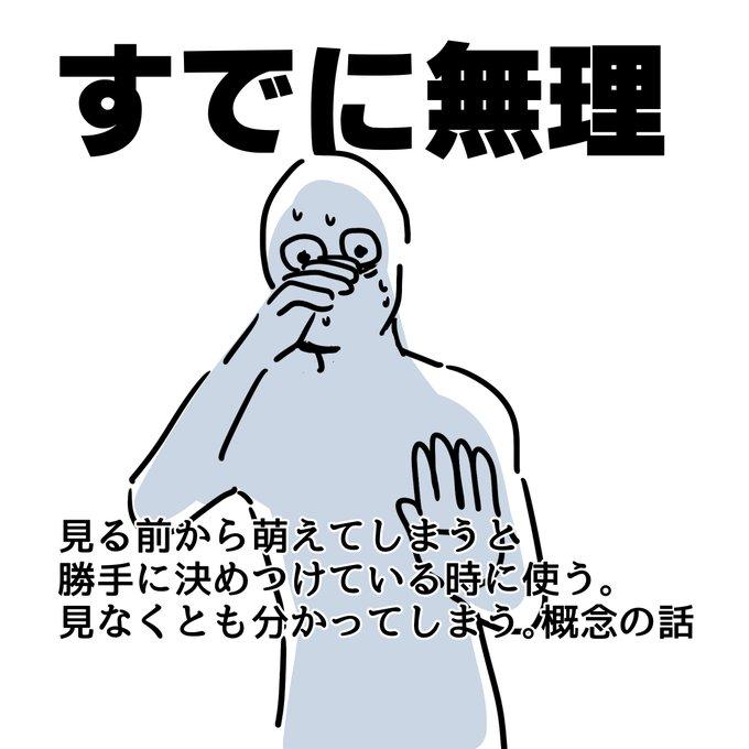語弊力 オタク 無理 乱用に関連した画像-04