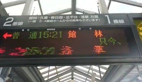太田駅 電光掲示板 草に関連した画像-04