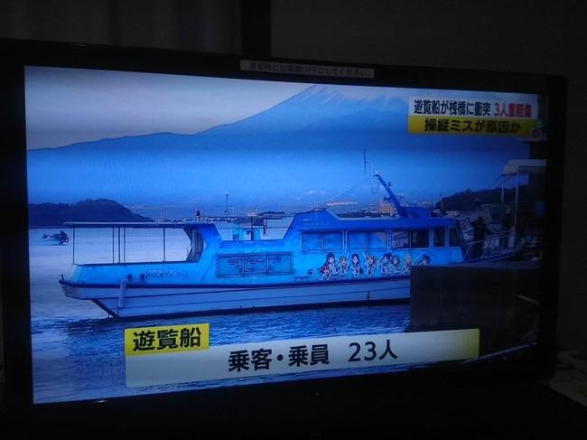 ラブライブ!サンシャイン!! ラブライブ サンシャイン ラッピング コラボ 船 遊覧船 事故 呪いに関連した画像-04