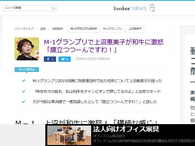 M−12019 審査員 上沼恵美子 とろサーモン 久保田に関連した画像-04