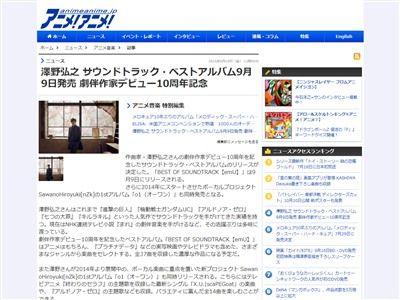 澤野弘之 サウンドトラック ベストアルバム 進撃の巨人 アルドノア・ゼロ キルラキル まれ ゼノブレイドクロス 七つの大罪 ガンダム00に関連した画像-02