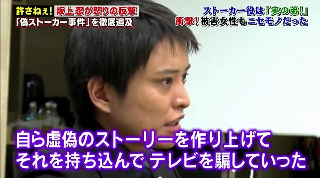 TBS 探偵 ストーカー 事件 捏造 坂上忍に関連した画像-16