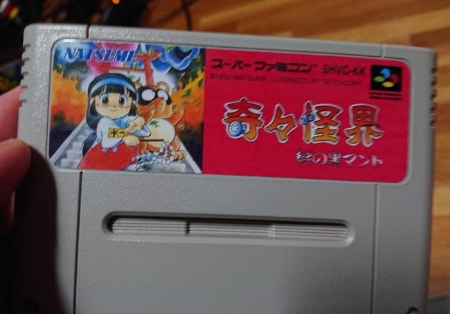 駿河屋 スーパーファミコン スーファミ ソフト 偽物 奇々怪々に関連した画像-02