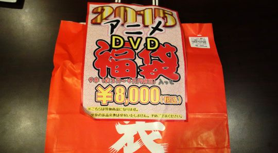 福袋 欝袋 アニメ DVD RDGに関連した画像-01