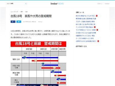 台風 台風18号 日本縦断 ツアー スケジュール 連休に関連した画像-02