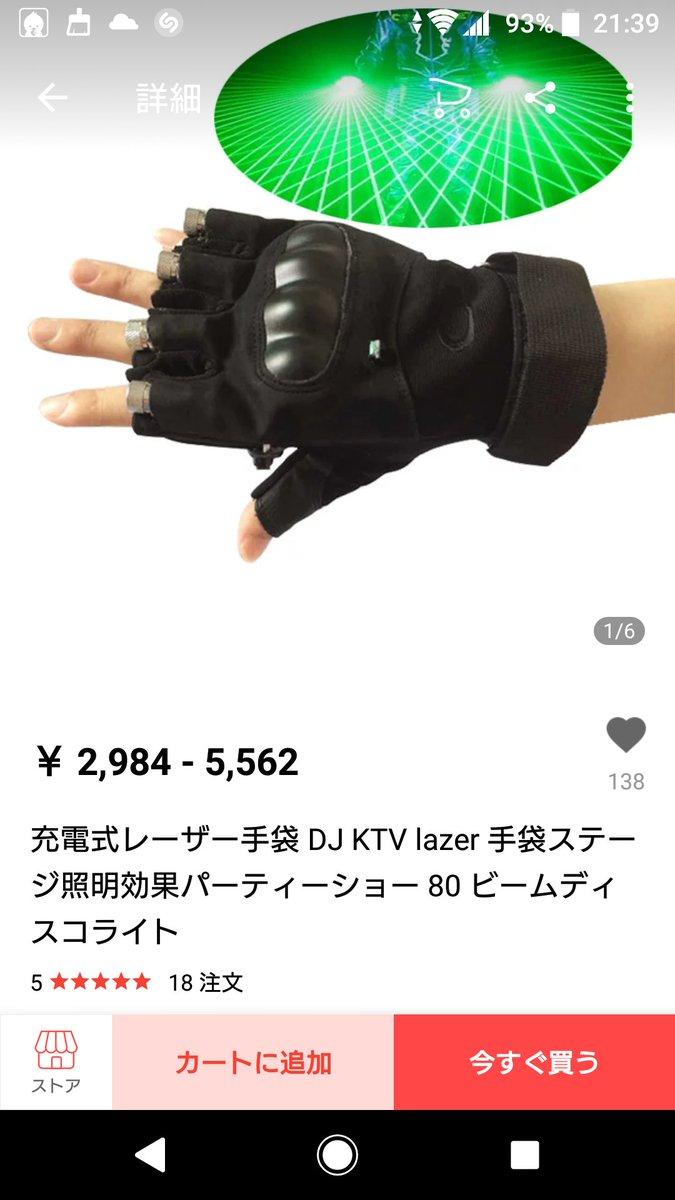 レーザー 手袋 パーティー ビームに関連した画像-02