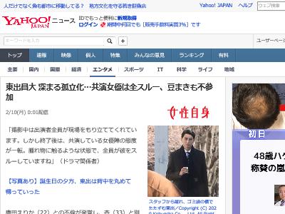 東出昌大 孤立化 女優 共演者 全スルーに関連した画像-02