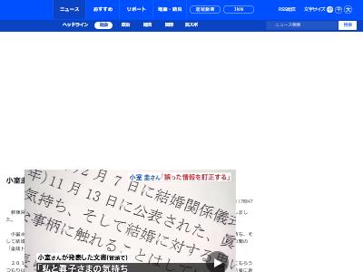 小室圭 文書 金銭トラブル 眞子さまに関連した画像-02