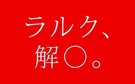 ラルク 大切なお知らせ 解○に関連した画像-01