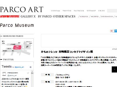 けものフレンズ 展覧会 吉崎観音に関連した画像-02